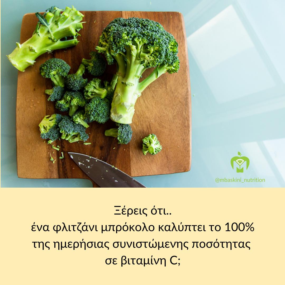 μπρόκολο βιταμινη c