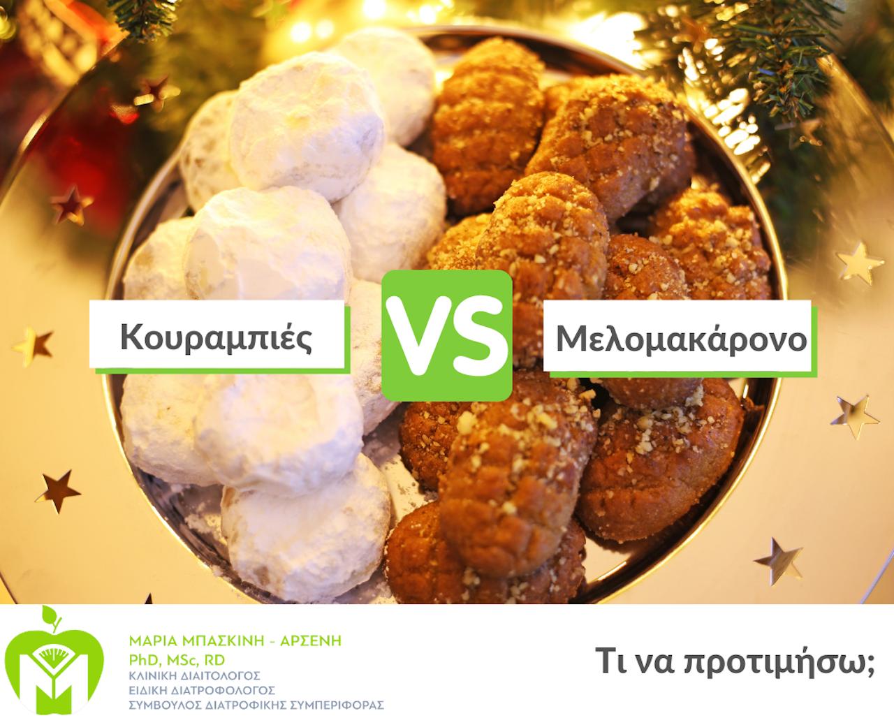 κουραμπιές μελομακάρονο σε χριστουγεννιάτικο πιάτο