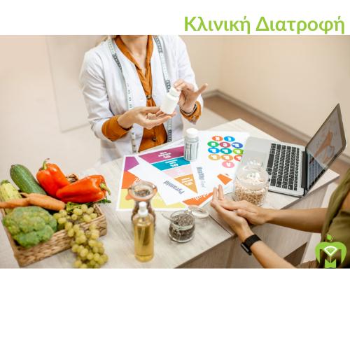 διατροφολόγος κλινικης διατροφής στο ιατρείο σε συνεδρία
