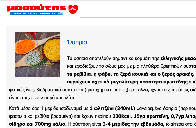 εικόνα άρθρου Μασούτης για Όσπρια