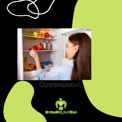 οργανώσου - κορίτσι στο ψυγείο