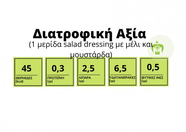 πίνακας διατροφικής αξίας dressing με μουστάρδα